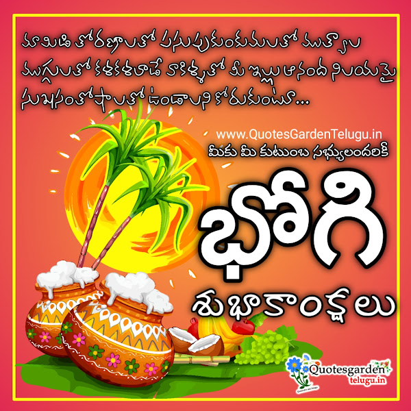 Best-bhogi-festival-greetings-wishes-images-in-Telugu-wallpapers-quotes