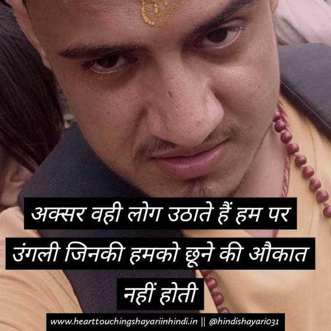 Latest Hindi Boys Attitude Status ( बॉयज ऐटिटूड स्टेटस इन हिंदी ) -2021