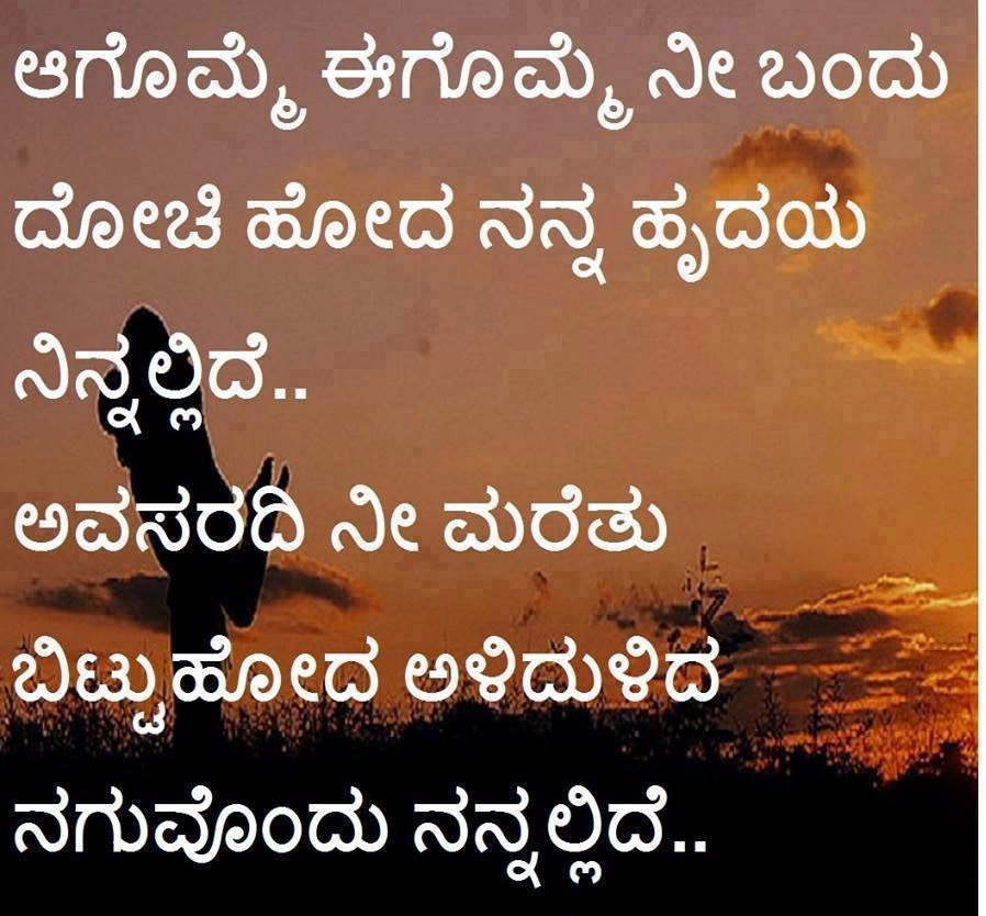Kannada Quotes On Kannada Language Traffic Club