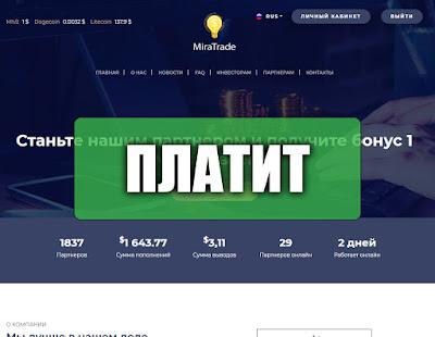 Скриншоты выплат с хайпа miratrade.biz