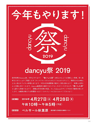 dancyu (ダンチュウ) 2019年03月号 zip online dl and discussion