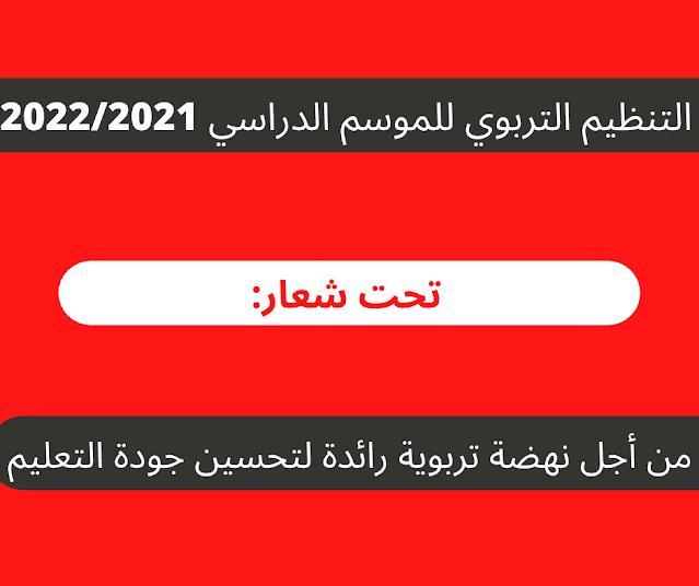 التنظيم التربوي للموسم الدراسي 2022/2021