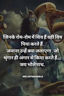 Mahakal attitude shayari