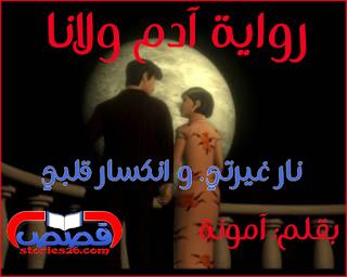 رواية ادم ولانا كاملة  - امونة