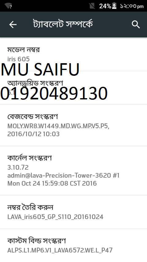 LAVA iris 605 Flash File Firmware | SAMSUNG FRP LOCK & SAMSUNG