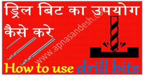 ड्रिल बिट का उपयोग कैसे करे - How to use drill bits
