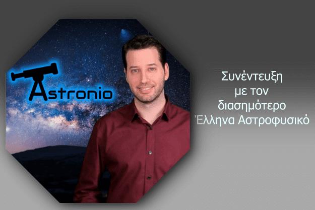 Συνέντευξη με τον Παύλο Καστανά (Astronio)