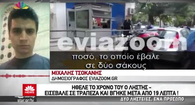 Ερέτρια: Στη φυλακή ο 34χρονος Χαλκιδέος που ντύθηκε παπάς και λήστεψε την Εθνική Τράπεζα - Δείτε το ΒΙΝΤΕΟ από το κεντρικό δελτίο ειδήσεων του STAR