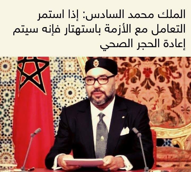 جلالة الملك محمد السادس :إذا استمر التعامل مع الأزمة باستهتار فإنه سيتم إعادة الحجر الصحي
