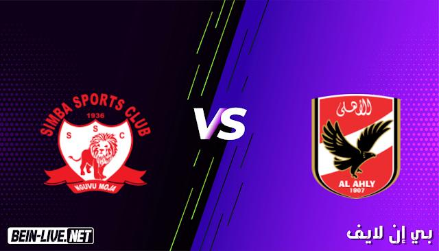 مشاهدة مباراة الاهلي وسيمبا بث مباشر اليوم بتاريخ 09-04-2021 في دوري ابطال افريقيا