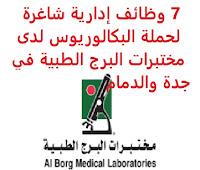 7 وظائف إدارية شاغرة لحملة البكالوريوس لدى مختبرات البرج الطبية في جدة والدمام تعلن مختبرات البرج الطبية, عن توفر 7 وظائف إدارية شاغرة لحملة البكالوريوس, للعمل لديها في جدة والدمام وذلك للوظائف التالية: 1- أخصائي التعويضات والمزايا (Compensation & Benefits Specialist) (جدة): المؤهل العلمي: بكالوريوس في المالية, أو أي مجال ذي صلة أن يمتلك قدرة تحليلية وعددية قوية أن يكون على معرفة بقانون العمل السعودي أن يجيد مهارات الحاسب الآلي والأوفيس 2- مدير المبيعات – إدارة المختبر (Lab Management – Sales Manager) (الدمام – وظيفتان): المؤهل العلمي: بكالوريوس في العلوم، الصيدلة، إدارة الأعمال، المختبرات الخبرة: سبع سنوات على الأقل من العمل في المبيعات، منهم سنتين في منصب مماثل أو إشرافي 3- أخصائي تقنية المعلومات (IT Specialist) (جدة): المؤهل العلمي: بكالوريوس في تقنية المعلومات أو ما يعادله الخبرة: ثلاث سنوات على الأقل من العمل في مجال تقنية المعلومات. أن يكون لديه القدرة على التواصل الفعال كتابةً, ومن خلال العرض الشخصي 4- مساعد باحث (Research Assistant) (3 وظائف - جدة) المؤهل العلمي: بكالوريوس في الكيمياء الحيوية، التقنية الحيوية، المستحضرات الصيدلانية الحيوية أو ما يعادله الخبرة: سنتان على الأقل من العمل في مجال ذي صلة أن يجيد اللغة الإنجليزية أن يجيد مهارات الحاسب الآلي والأوفيس للتـقـدم لأيٍّ من الـوظـائـف أعـلاه اضـغـط عـلـى الـرابـط هنـا       اشترك الآن في قناتنا على تليجرام        شاهد أيضاً: وظائف شاغرة للعمل عن بعد في السعودية     أنشئ سيرتك الذاتية     شاهد أيضاً وظائف الرياض   وظائف جدة    وظائف الدمام      وظائف شركات    وظائف إدارية                           لمشاهدة المزيد من الوظائف قم بالعودة إلى الصفحة الرئيسية قم أيضاً بالاطّلاع على المزيد من الوظائف مهندسين وتقنيين   محاسبة وإدارة أعمال وتسويق   التعليم والبرامج التعليمية   كافة التخصصات الطبية   محامون وقضاة ومستشارون قانونيون   مبرمجو كمبيوتر وجرافيك ورسامون   موظفين وإداريين   فنيي حرف وعمال     شاهد يومياً عبر موقعنا أبشر للتوظيف وظيفة كوم وظائف كوم الوظائف وظائف شاغرة وظائف اليوم اي وظيفه وظائف قريبة مني وظائف حكومية اي وظيفة صحيفة وظائف توظيف وظائف عن بعد وزارة الداخلية توظيف وظائف عسكريه وظايف كوم أبشر ت