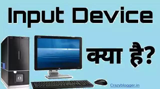 Input Device Kya Hai || What is Input Device in Hindi