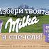 Спечелете уникални Milka саксии или шоколади Milka Triple