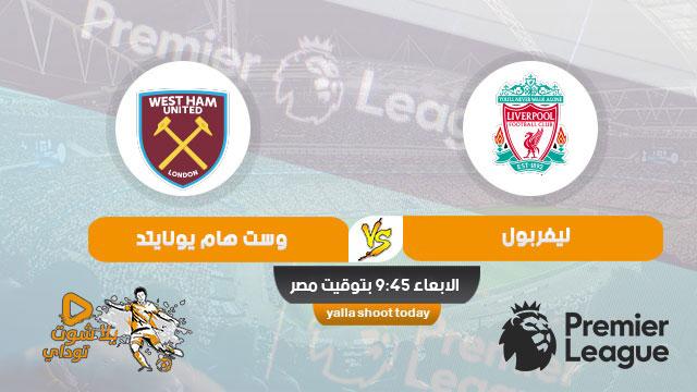 مشاهدة مباراة ليفربول ووست هام يونايتد بث مباشر اليوم 29-1-2020 في الدوري الانجليزي