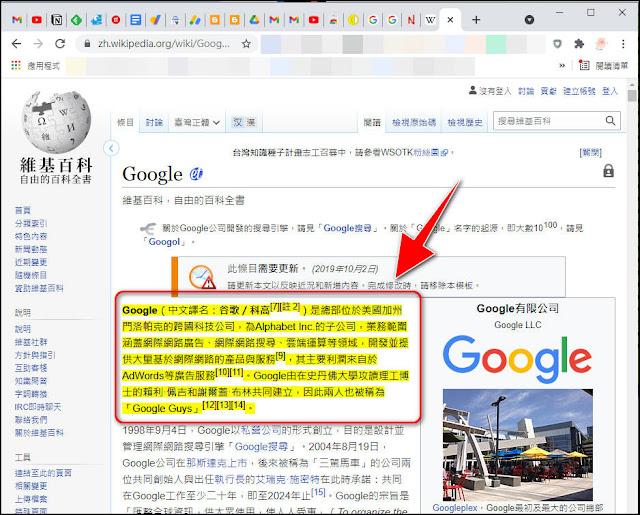 Chrome『複製醒目顯示文字的連結』功能:讓你直接產生反白重點內容的網址,分享效率加倍