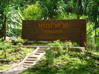 Huppatat Uthai Thani