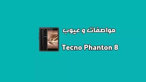 سعر و مواصفات Tecno Phanton 8 - مميزات و عيوب هاتف تيكنو بانتون 8