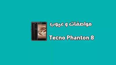 هاتف تيكنو بانتون 8