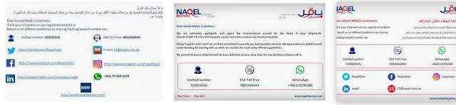 شركة ناقل تبوك شركة ناقل للشحن تتبع الشحنة تبوك ارقام شركة ناقل