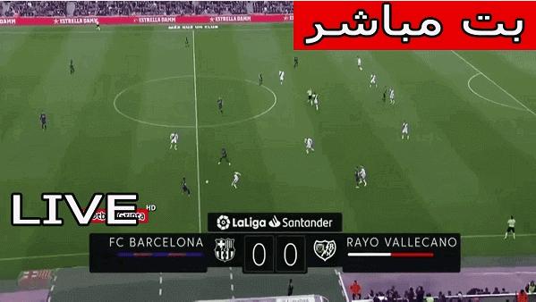 مشاهدة مباراة برشلونة ورايو فاليكانو بث مباشر rayo-vallecano vs barcelona