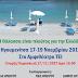 Ηγουμενίτσα:27ο Συνέδριο Πανελλήνιου Δικτύου Οικολογικών Οργανώσεων ΠΑΝΔΟΙΚΟ