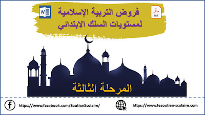 جميع فروض التربية الإسلامية لمستويات الابتدائي - المرحلة الثالثة