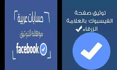 طريقة توثيق حساب فيس بوك,طريقة توثيق حساب الفيس بوك بالعلامة الزرقاء,توثيق حساب الفيس بوك,توثيق حساب فيس بوك,كيفية توثيق حساب الفيس بوك,كيفية توثيق حساب فيس بوك,توثيق صفحة الفيس بوك,كيفية توثيق حساب الفيس بوك بالعلامة الزرقاء,توثيق فيسبوك,توثيق,توثيق حساب فيسبوك بالعلامة الزرقاء,رابط توثيق حساب الفيس بوك,رابط توثيق حساب الفيس بوك 2019,طلب توثيق حساب فيس بوك,كيفية توثيق حساب الفيس بوك 2020,توثيق حساب فيس بوك 2020,رابط توثيق حساب فيس بوك,توثيق حساب الفيس بوك بالعلامة الزرقاء,توثيق حساب
