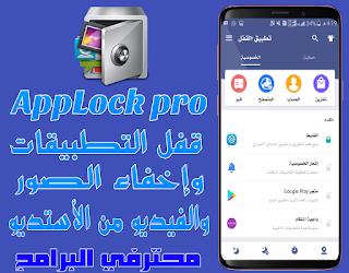 [تحديث] تطبيق AppLock pro v3.5.1 قفل التطبيقات وإخفاء الفيديوهات والصور من الأستديو النسخة المدفوعة