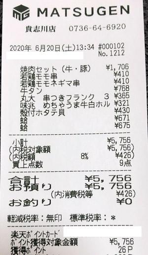 マツゲン 貴志川店 2020/6/20 のレシート