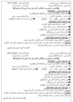 اختبارات في التربية الإسلامية للسنة الثالثة متوسط الفصل الثاني