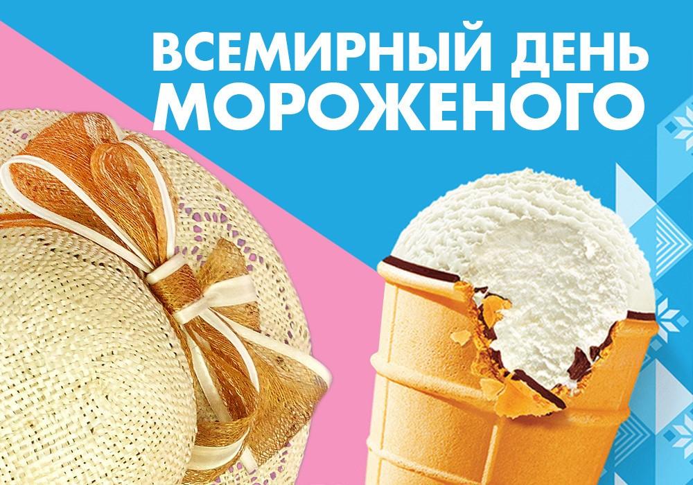 Всемирный день мороженого открытки, картинки поздравления
