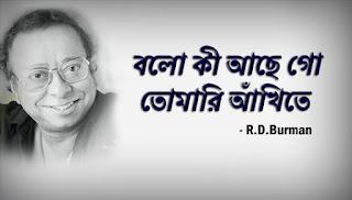 Bolo Ki Ache Go Tomari Ankhite Lyrics (বলো কী আছে গো) R D Burman