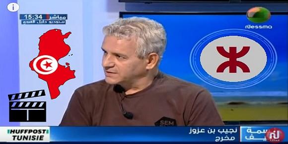 المخرج نجيب بن عزوز
