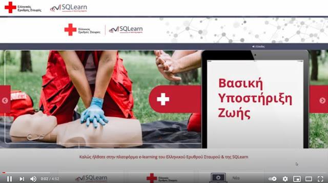 Ηλεκτρονικά Μαθήματα Α' Βοηθειών από τον Ελληνικό Ερυθρό Σταυρό (βίντεο)