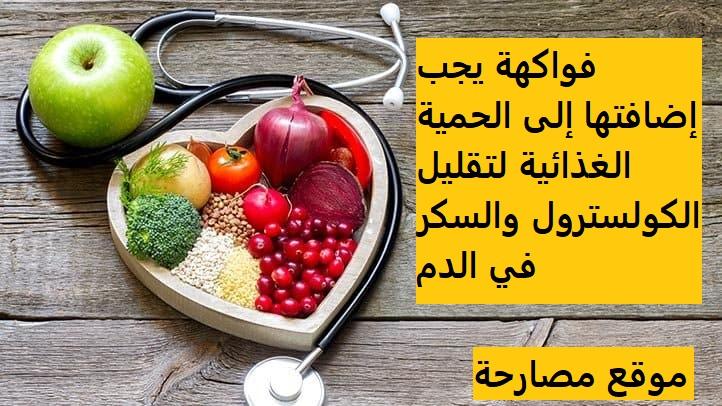 فواكه يجب إضافتها إلى الحمية الغذائية لتقليل الكولسترول والسكر في الدم