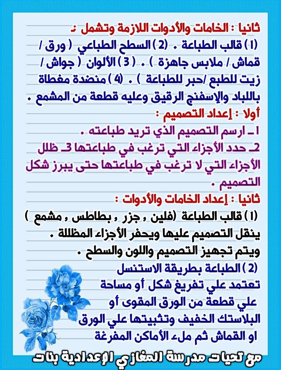 مراجعة التربية الفنية للصف الأول الاعدادي الترمين 13