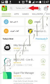 برنامج موبو ماركت البحث عن برنامج moboMarket search