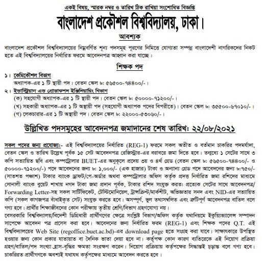 বাংলাদেশ প্রকৌশল বিশ্ববিদ্যালয় নিয়োগ বিজ্ঞপ্তি