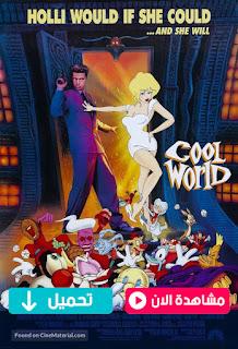 مشاهدة وتحميل فيلم Cool World 1992 مترجم عربي