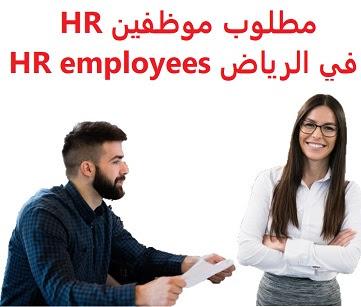وظائف السعودية مطلوب موظفين HR في الرياض HR employees