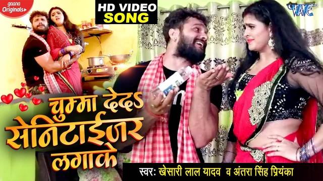Chumma de da lyrics-Khesari lal Yadav-Antra Singh Priyanka