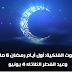 البحوث الفلكية: الأثنين 6 مايو أول ايام شهر رمضان الكريم