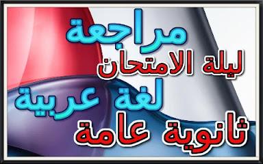 مراجعه ليلة الامتحان الجمهورية وحصص مصر