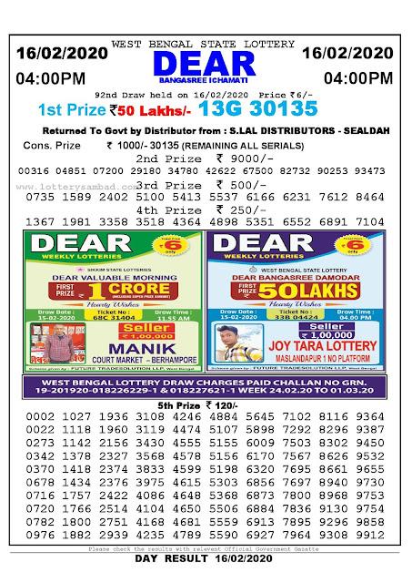Lottery Sambad 16.02.2020 West Bengal Lottery Result 4 PM-lotterysambadresults.com