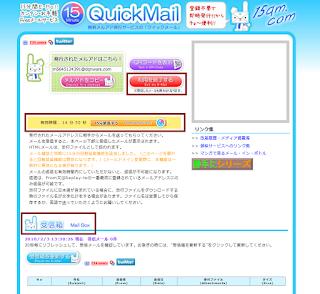 QuickMail15分延長する
