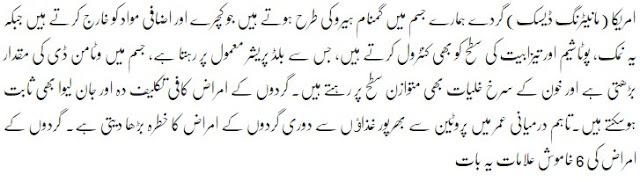 kidney pain home remedy in urdu