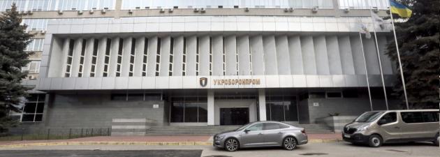 Укроборонпром розпродає надлишкове майноо