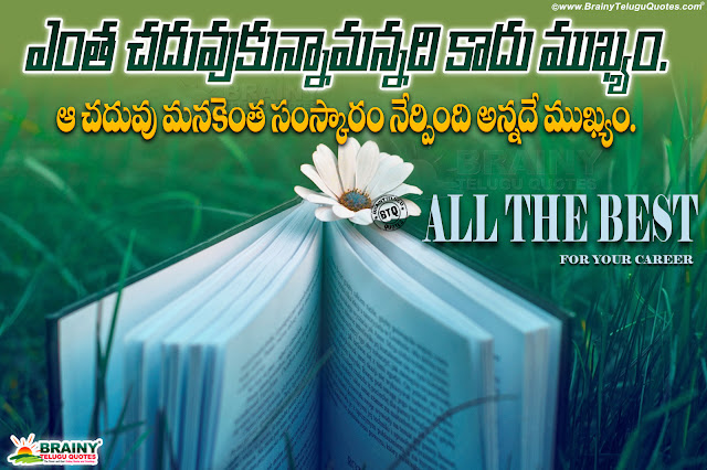 telugu quotes on life, self motivational success thoughts, word on life in telugu, daily trending life changing motivational words
