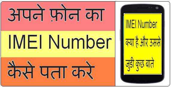 Kisi Bhi Mobile Ka IMEI Number Kaise Check kare