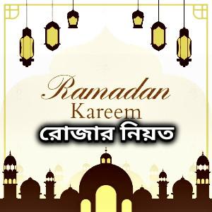 রমজান 2020: রোজার নিয়ত ও সেহরি-ইফতারের দোয়া | আরবি এবং বাংলায়